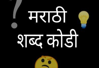 marathi kodi | मराठी शब्दकोडी | marathi shabd kodi