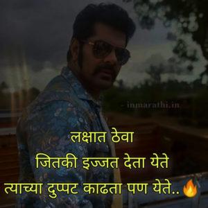 तुम्ही जर Marathi attitude status शोधत असाल तर तुम्ही अगदी योग्य ठिकाणी आला आहात, आज मि तुमच्या सोबत attitude status शेयर करणार आहे, आणि आशा करतो की तुम्हाला हे Marathi status नक्की आवडतील तुम्ही जर Marathi attitude status शोधत असाल तर तुम्ही अगदी योग्य ठिकाणी आला आहात, आज मि तुमच्या सोबत attitude status शेयर करणार आहे, आणि आशा करतो की तुम्हाला हे Marathi status नक्की आवडतील